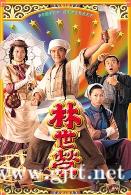 [TVB][1998][林世荣][林家栋/郭可盈/刘锦玲][国粤双语外挂中字][GOTV源码/TS][20集全/每集约880M]