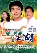 [TVB][1989][他来自江湖][周星驰/万梓良/恬妞][国粤双语中字][翡翠台/1080i][30集全/单集约1.7G]