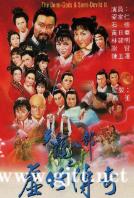 [TVB][1982][天龙八部之虚竹传奇][汤镇业/黄日华/梁家仁][国粤双语中字][GOTV源码/MKV][20集全/单集约800M]