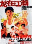 [ATV][1992][李小龙传/龙在江湖][吴大维/吕颂贤/刘家良][国粤双语外挂中字][Mytvsuper源码/1080P][30集全/每集1.3G]
