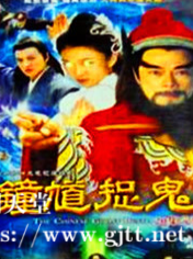 [ATV][1988][钟馗捉鬼][罗乐林/李文彪/蔡善仪][国粤双语中字][Mytvsuper源码/1080P][20集全/每集约2G]