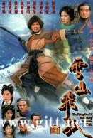 [TVB][1999][雪山飞狐][黄日华/陈锦鸿/邵美琪][国粤双语中字][Mytvsuper源码/1080P][40集全/每集1.3G]