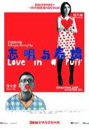 [中国香港][2010][志明与春娇][杨千嬅/余文乐][国粤双语中字][1080P/MKV/2.19G]