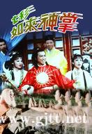 [ATV][1982][七彩如来神掌][于洋/欧阳佩珊/余子明][国粤双语外挂中字][武术台源码/TS][6集全/每集约600M]