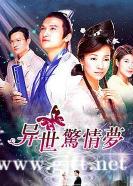 [ATV][2004][异世惊情梦][陈锦鸿/彭子晴/袁文杰][国粤双语无字][新亚视源码/1080P][20集全/每集约1.2G]