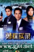 [TVB][2001][勇探实录][郭晋安/张家辉/袁洁莹][国粤双语中字][GOTV源码/MKV][20集全/每集约820M]
