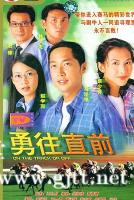 [TVB][2001][勇往直前][马浚伟/蔡少芬/赵学而][国粤双语外挂中字][GOTV源码/MKV][40集全/每集约830M]