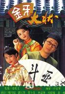 [TVB][1993][金牙大状][郑丹瑞/曾伟权/刘玉翠][国粤双语中字][GOTV源码/MKV][20集全/每集约880M]