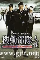 [中国香港][2008][机动部队—人性][任达华/邵美琪/林家栋][国粤双语中字][1080P/MKV/2.07G]