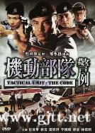 [中国香港][2008][机动部队—警例][任达华/邵美琪/林雪][国粤双语中字][1080P/MKV/2.14G]