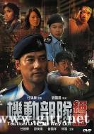[中国香港][2008][机动部队—绝路][任达华/邵美琪/林雪][国粤双语中字][1080P/MKV/2.17G]