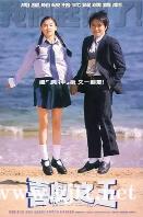 [中国香港][1999][喜剧之王][周星驰/张柏芝/莫文蔚][国粤双语中字][1080P/MKV/5.37G]