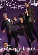 [TVB][2010][飞女正传][蔡少芬/陈豪/黄德斌][国粤双语外挂中字][GOTV源码/MKV][25集全/单集约810M]
