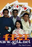 [TVB][1980][千王之王][谢贤/汪明荃/任达华][粤语中字][GOTV源码/MKV][25集全/单集约820M]