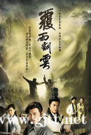 [TVB][2006][覆雨翻云][林峯/郭政鸿/佘诗曼][国粤双语外挂中字][GOTV源码/MKV][40集全/单集约810M]