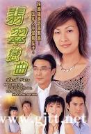 [TVB][2004][翡翠恋曲][陈慧珊/刘松仁/郑嘉颖][国粤双语外挂中字][GOTV源码/MKV][30集全/单集约850M]
