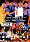 [TVB][2000][庙街妈兄弟][李克勤/梁汉文/黄淑仪][国粤双语外挂中字][GOTV源码/MKV][22集全/单集约860M]