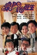 [TVB][1994][豪门插班生][邓萃雯/廖伟雄/梁家仁][国粤双语内封简繁中字][GOTV源码/MKV][20集全/单集约870M]