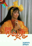 [TVB][1985][开心女鬼][郑裕玲/吕良伟/邓萃雯][国粤双语无字][GOTV源码/MKV][20集全/单集约770M]
