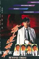[TVB][1991][命运快车][林文龙/戴志伟/郑伊健][国粤双语无字][GOTV源码/MKV][20集全/单集约830M]