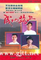 [TVB][1990][成功路上][郭晋安/周海媚/罗嘉良][国粤双语无字][GOTV源码/MKV][40集全/单集约780M]