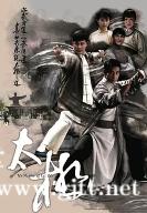 [TVB][2008][太极][林峯/胡杏儿/赵文卓][国粤双语中字][GOTV源码/MKV][25集全/单集约820M]