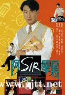 [TVB][1994][阿Sir早晨/老师早上好][黎明/李绮虹/简佩筠][国粤双语外挂中字][GOTV源码/MKV][20集全/单集约850M]
