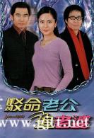 [TVB][2004][驳命老公追老婆][方中信/郭羡妮/陈豪][国粤双语/外挂SRT简繁中字][GOTV源码/MKV][20集全/单集约850M]