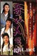[TVB][1990][奇幻人间世][吴岱融/邵美琪/陈美琪][国粤双语中字][GOTV源码/TS][20集全/每集860M]