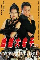 [TVB][1993][雌雄大老千][周海媚/张兆辉/樊亦敏][国粤双语中字][GOTV源码/MKV][20集全/单集约870M]