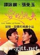 [中国香港][1988][爱的逃兵][谭咏麟/张曼玉/苗侨伟][国粤双语中字][1080P/MKV/1.97G]