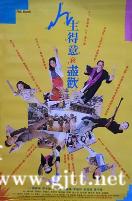 [中国香港][1993][人生得意衰尽欢][杨丽菁/刘青云/李子雄][国粤双语中字][1080P/MKV/3.9G]