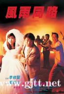 [中国香港][1990][风雨同路][周星驰/周慧敏/成奎安][国粤双语中字][1080P/MKV/5.13G]