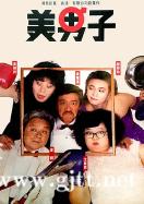 [中国香港][1987][美男子][黎明/吴耀汉/郑裕玲][国粤双语中字][1080P/MKV/1.93G]