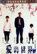 [中国香港][1990][爱的世界][刘松仁/郑柏林/黄坤玄][国粤双语中字][1080P/MKV/2.57G]