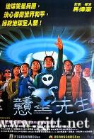 [中国香港][1997][戆星先生][袁咏仪/葛民辉/冯德伦][国粤双语中字][1080P/MKV/4.01G]