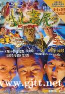 [中国香港][1998][生化寿尸][陈小春/李灿森/张锦程][国粤双语中字][1080P/MKV/3.78G]