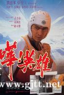 [中国香港][1992][哗!英雄][刘德华/张曼玉/黄秋生][国粤双语中字][1080P/MKV/3.41G]
