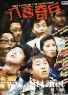 [中国香港][1989][八宝奇兵][曾志伟/吴君如/邱淑贞][国粤双语中字][1080P/MKV/3.71G]