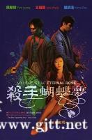 [中国香港][1989][杀手蝴蝶梦][钟镇涛/王祖贤/梁朝伟][国粤双语中字][1080P/MKV/4.31G]