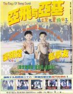 [中国香港][1992][亚飞与亚基][梁朝伟/张学友/袁咏仪][国粤双语中字][1080P/MKV/4.63G]