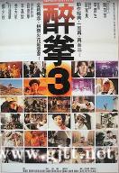 [中国香港][1994][醉拳3][刘德华/李嘉欣/郑少秋][国粤双语中字][1080P/MKV/2.1G]