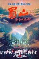 [中国香港][1983][蜀山:新蜀山剑侠][元彪/郑少秋/林青霞][国粤双语中字][2K修复][MKV/6.65G]