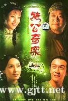 [TVB][2006][施公奇案][欧阳震华\郭可盈\陈浩民][国粤双语中字][翡翠台/1080i][20集全/每集约2.9G]