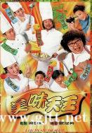 [TVB][1997][美味天王][张可颐/关咏荷/欧阳震华][国粤双语中字][翡翠台/1080i][29集全/每集约2.9G]