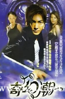 [TVB][2005][奇幻潮][郑伊健/司徒瑞祈/傅颖][国粤双语中字][翡翠台/720P][22集全/每集590M]