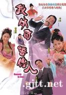 [TVB][2007][非常岳母/我外母唔系人][薛家燕/梁荣忠/钟嘉欣][国粤双语中字][GOTV源码/MKV][20集全/每集约820M]