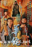 [TVB][2000][医神华佗][林文龙/黄日华/伍咏薇][国粤双语中字][GOTV源码/MKV][20集全/单集约830M]