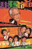 [TVB][2005][甜孙爷爷][方力申/刘恺威/陈宇琛][国粤双语外挂中字][GOTV源码/MKV][20集全/单集约810M]