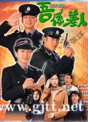 [TVB][1999][吾系差人/兼职警察][陈慧珊/吕颂贤/王喜][国粤双语外挂中字][GOTV源码/TS][20集全/单集约890M]